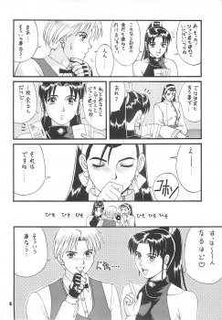 (CR22) [Saigado (Ishoku Dougen)] The Yuri & Friends '97 (King of Fighters) - page 5