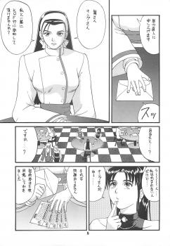 (CR22) [Saigado (Ishoku Dougen)] The Yuri & Friends '97 (King of Fighters) - page 4