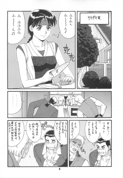 (CR22) [Saigado (Ishoku Dougen)] The Yuri & Friends '97 (King of Fighters) - page 7