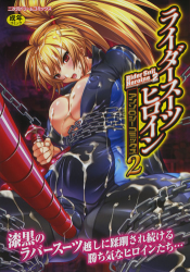 [Anthology] Rider Suit Heroine Anthology Comics 2