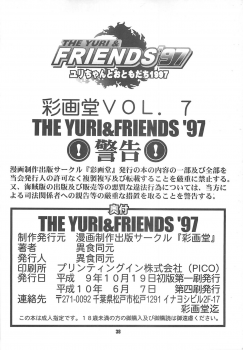 (CR22) [Saigado (Ishoku Dougen)] The Yuri & Friends '97 (King of Fighters) - page 37