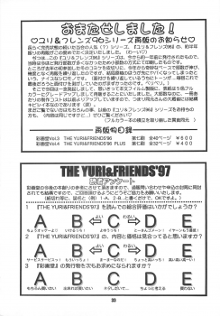 (CR22) [Saigado (Ishoku Dougen)] The Yuri & Friends '97 (King of Fighters) - page 32
