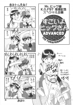 (CR22) [Saigado (Ishoku Dougen)] The Yuri & Friends '97 (King of Fighters) - page 33